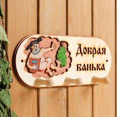 Добрая баня - 23 — Банные вешалки — Все для бани и сауны