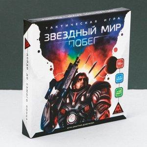 Настольная тактическая игра «Звёздный мир. Побег»