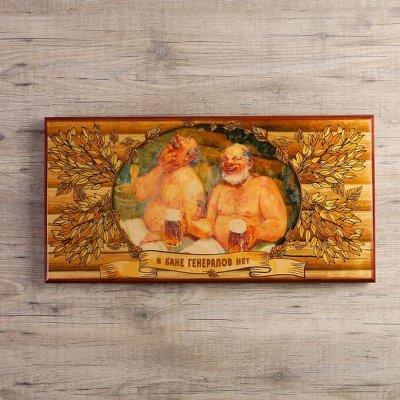 Добрая баня - 23 — Нарды — Все для бани и сауны