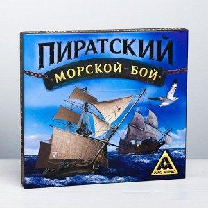 Стратегическая игра «Пиратский морской бой»
