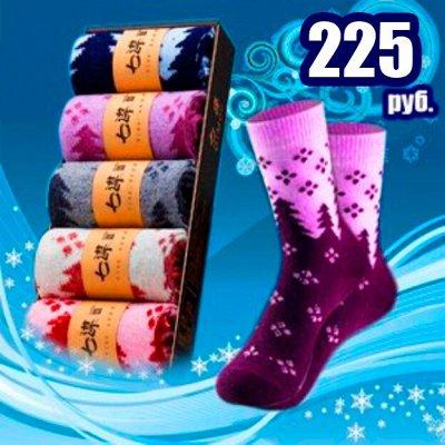 😱МЕГА Распродажа !Товары для дома 😱Экспресс-раздача! 28⚡🚀 — Теплые носки в коробочке — Носки