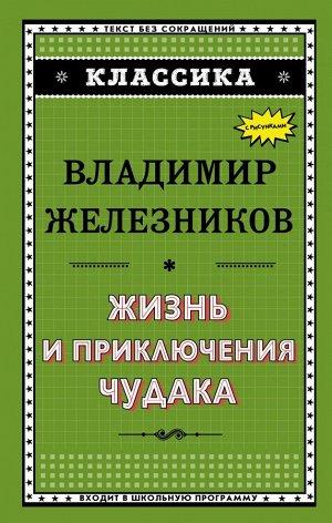 Железников В.К. Жизнь и приключения чудака (ил. А. Власовой)