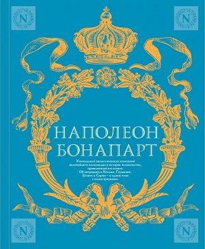 Наполеон Бонапарт Военное искусство. Опыт величайшего полководца