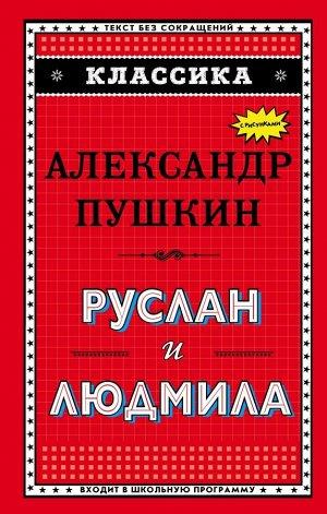 Пушкин А.С. Руслан и Людмила (ил. А. Власовой)
