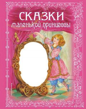 Андерсен Г.Х., Перро Ш. и др. Сказки маленькой принцессы
