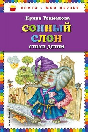 Токмакова И.П. Сонный слон: стихи детям (ил. М. Литвиновой)