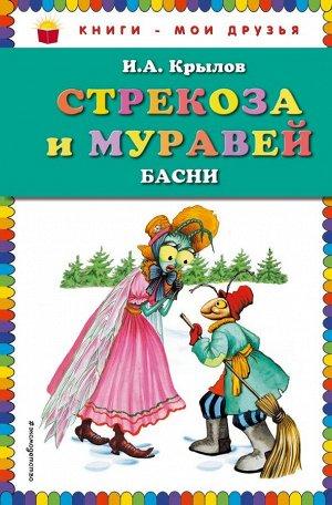 Крылов И.А. Стрекоза и Муравей. Басни (ил. И. Петелиной)