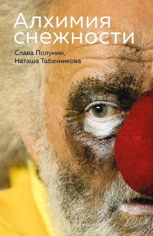 Полунин С., Табачникова Н. Алхимия снежности