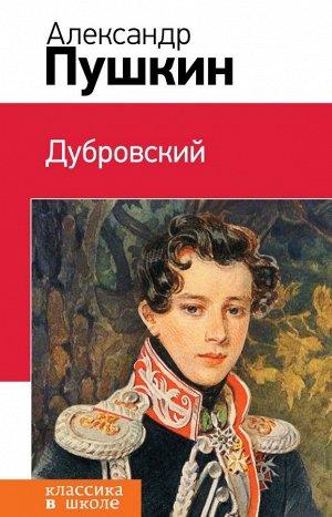Пушкин А.С. Дубровский