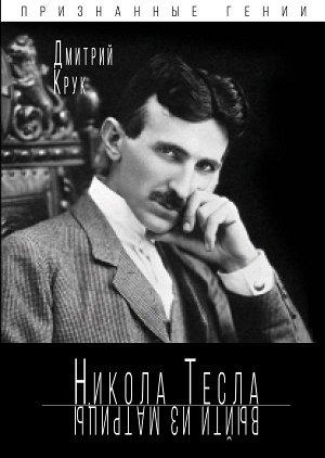 Крук Д.Е. Никола Тесла. Выйти из матрицы