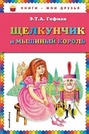 Гофман Э.Т.А. Щелкунчик и мышиный король (ил. И. Егунова)