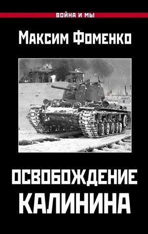 Фоменко М.В. Освобождение Калинина