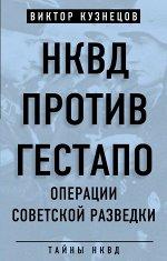 Кузнецов В.В. НКВД против гестапо. Операции советской разведки