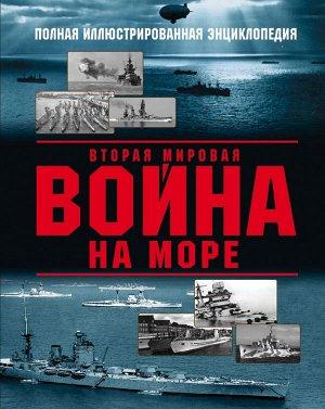 Дашьян А.В., Чаплыгин А.В. Вторая мировая война на море