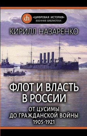 Назаренко К. Флот и власть в России: От Цусимы до Гражданской войны (1905-1921)