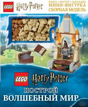 Доусетт Э. LEGO Harry Potter. Построй волшебный мир (+ набор из 101 элемента)