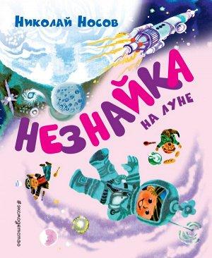 Носов Н.Н. Незнайка на Луне (ил. А. Борисова)