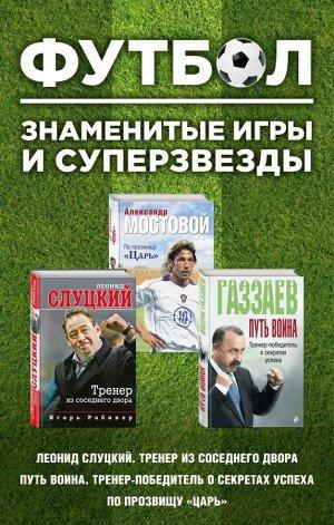 Футбол. Знаменитые игры и суперзвезды (Слуцкий, Газзаев, Мостовой) (комплект)