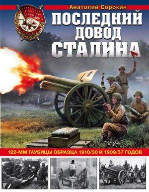 Сорокин А.В. Последний довод Сталина. 122-мм гаубицы образца 1910/30 и 1909/37 годов