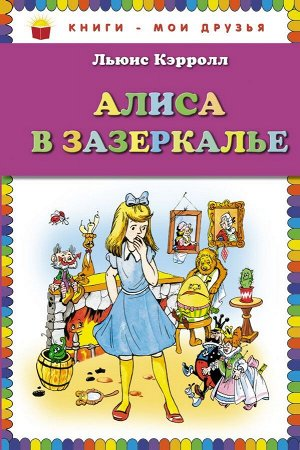 Кэрролл Л. Алиса в Зазеркалье (ил. А. Шахгелдяна)
