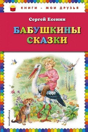 Есенин С.А. Бабушкины сказки (ил. В. Канивца)