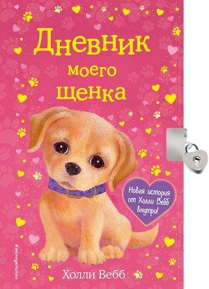 Вебб Х. Дневник моего щенка (с фигурным замочком, Китай)