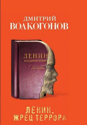 Волкогонов Д.А. Ленин. Жрец террора