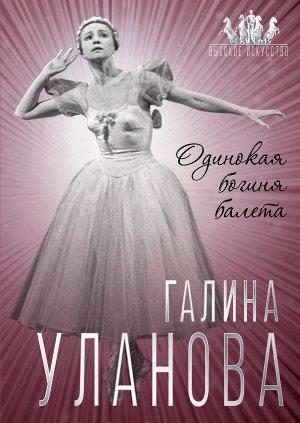 Бенуа С. Галина Уланова. Одинокая богиня балета