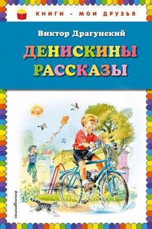 Драгунский В.Ю. Денискины рассказы (ил. В. Канивца)