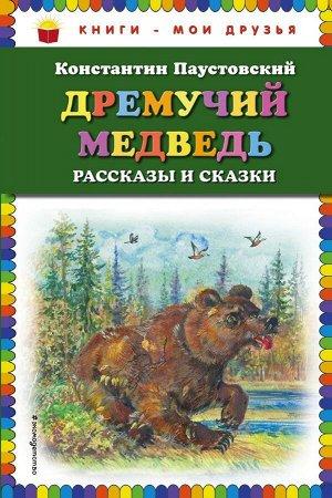 Паустовский К.Г. Дремучий медведь: рассказы и сказки (ил. А. Кардашука)