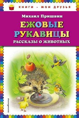 Пришвин М.М. Ежовые рукавицы: рассказы о животных (ил. В. Белоусова, М. Белоусовой)
