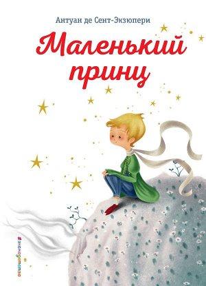 Сент-Экзюпери А. Маленький принц (ил. К. Лонги)