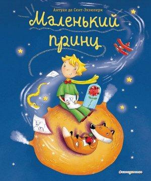 Сент-Экзюпери А. Маленький принц (ил. Л. Заннони)