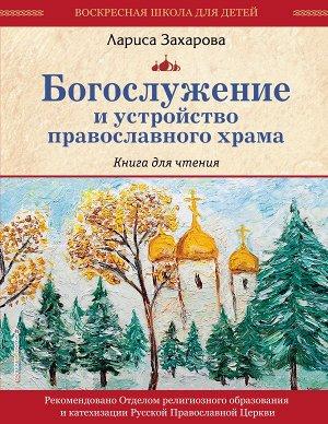 Захарова Л.А. Богослужение и устройство православного храма. Книга для чтения