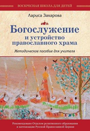 Захарова Л.А. Богослужение и устройство православного храма. Методическое пособие