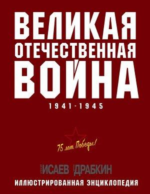 Исаев А.В., Драбкин А.В. Великая Отечественная война 1941–1945 гг. Самая полная энциклопедия