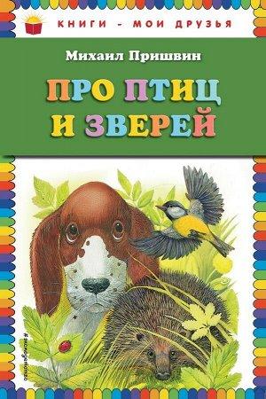Пришвин М.М. Про птиц и зверей (ил. М. Белоусовой)