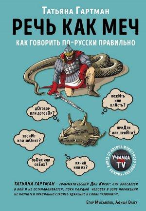 Гартман Т.Ю. Речь как меч. Как говорить по-русски правильно