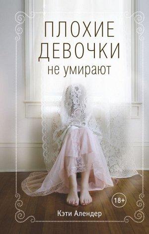 Алендер К. Плохие девочки не умирают (#1)