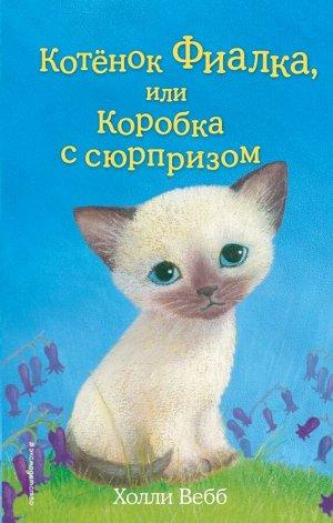 Вебб Х. Котёнок Фиалка, или Коробка с сюрпризом (выпуск 9)