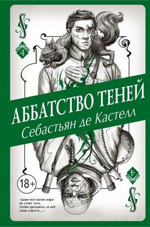 Де Кастелл С. Аббатство Теней (#4)