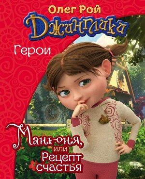 Рой О. Манюня