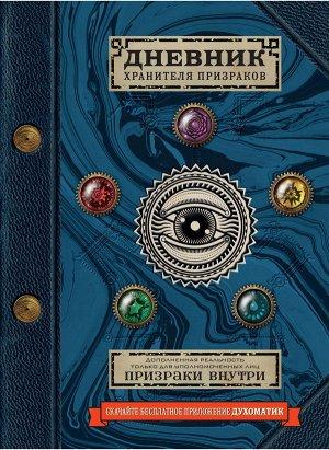 Эшер Д. Дневник хранителя призраков (с дополненной реальностью)