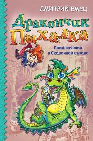 Емец Д.А. Дракончик Пыхалка. Приключения в Сказочной стране (#2)
