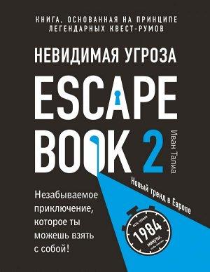 Тапиа И. Escape Book 2: невидимая угроза. Книга, основанная на принципе легендарных квест-румов