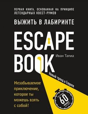 Тапиа И. Escape Book: выжить в лабиринте. Первая книга, основанная на принципе легендарных квест-румов
