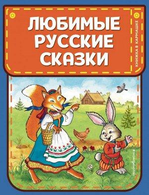 Любимые русские сказки (ил. И. Петелиной)