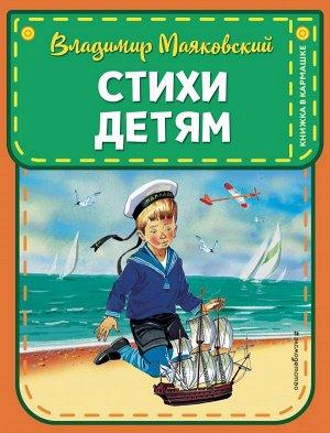 Маяковский В.В. Стихи детям (ил. В. Канивца)