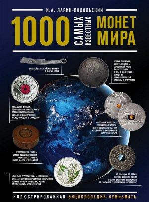 Ларин-Подольский И.А. 1000 самых известных монет в мире. Иллюстрированная энциклопедия нумизмата