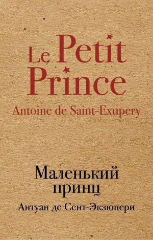 Сент-Экзюпери А. де Маленький принц